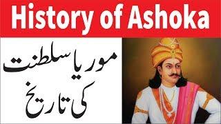 Download Ashoka history in Urdu | ashoka history documentary | ashoka history channel | Urdu / Hindi Video