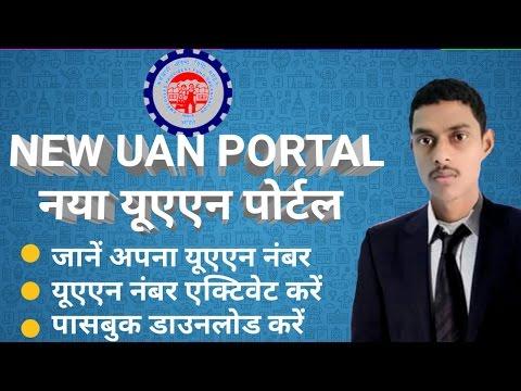 (HINDI) New UAN portal, know uan, activate uan, and download pf passbook