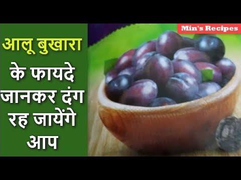 आलू बुखारा के फायदे जानकर दंग रह जायेंगे आप │ Health Benefits of Prunes/Plum- Min's Recipes