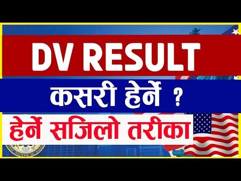EDV Result 2019 | how to check edv result 2019