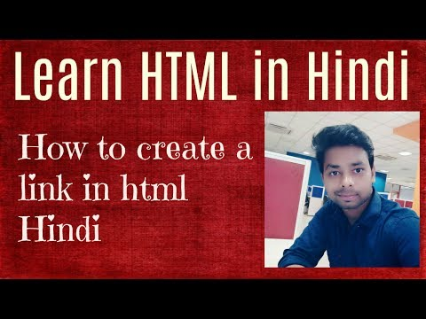 How to create a link in html Hindi | html में किस तरह से लिंक बना सकते है