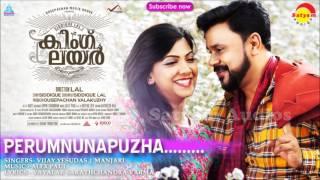 Perumnunapuzha | Official Audio Song | King Liar New Malayalam Film | Vijay Yesudas | Manjari
