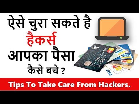 ऐसे चुरा सकते है हैकर्स आपका पैसा कैसे बचे ?Tips to take care from Hackers in hindi