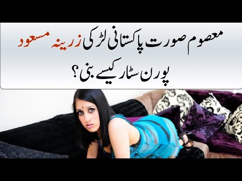 Xxx Mp4 Zarina Masood Famous Pakistani Porn Star Story Amp History Of Her Pakistani Family 3gp Sex