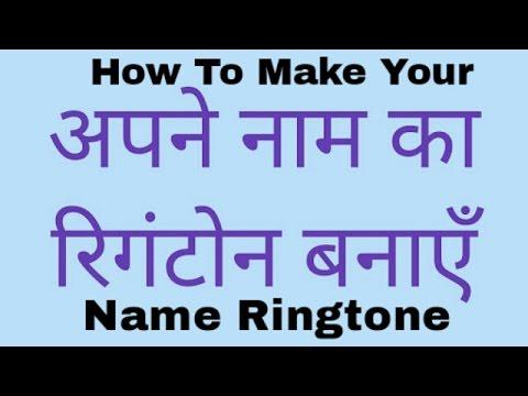 make name ringtone online