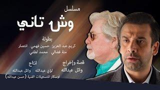 """البرومو الرسمي الثاني (31 مايو 2015 )  من مسلسل """" وش تاني """" كريم عبد العزيز/ رمضان 2015"""