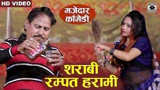 रम्पत हरामी बना शराबी - Rampat Harami Comedy New - Nautanki In Hindi 2020.