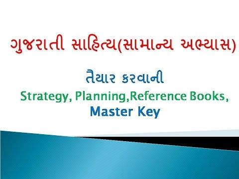 gujarati literature ,how to learn gujarati literature for competitive exams ?