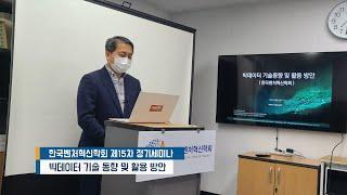한국벤처혁신학회 제15차 정기세미나 _빅데이터 기술 동향 및 활용 방안
