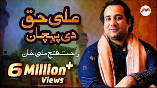 Rahat Fateh Ali Khan | Ali Haq Di Pehchan | Hazrat Ali Manqabat | Rahat Fateh Ali Khan Manqabat