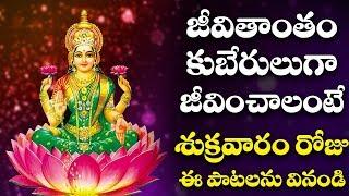 జీవితాంతం కుబేరులుగా జీవించాలంటే శుక్రవారం రోజు ఈ పాటలను వినండి   Gayatri Mantra   Bhakthi Songs
