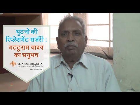 Difficult Knee Replacement Surgery - Mr Gattooram Yadav