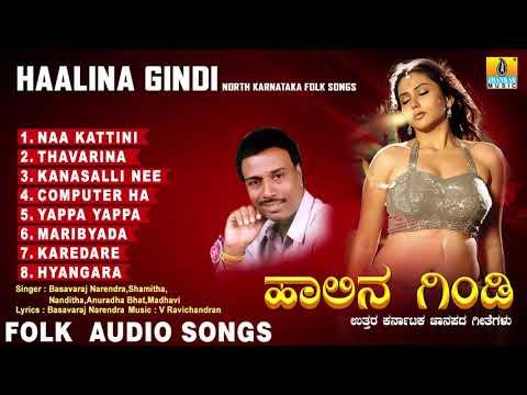 Xxx Mp4 North Karnataka Folk Songs ಹಾಲಿನ ಗಿಂಡಿ Haalina Gindi Basavaraj Narendra 3gp Sex