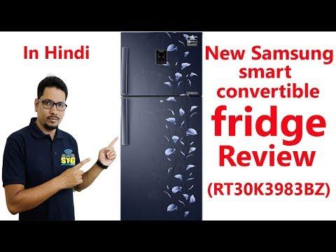 Hindi || New Samsung smart convertible fridge review (RT30K3983BZ)