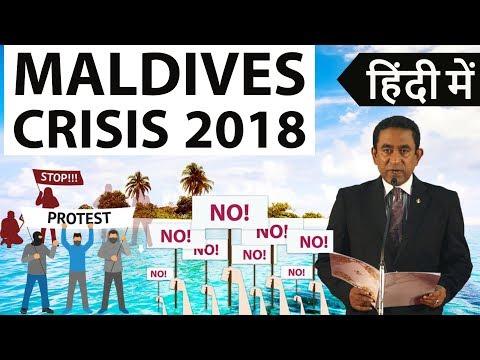 Maldives Crisis 2018 मालदीव 2018 संकट : सेना के घेरे में संसद और सुप्रीम कोर्ट Current Affairs 2018