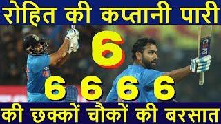 Rohit Sharma Hit Awesome Fifty Vs Bangladesh In Final | Rohit 50 | India vs Bangladesh Final T-20