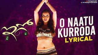 Latest Telugu Songs 2018 | O Naatu Kurroda Song With Lyrics | Ego Telugu Movie | Sai Kartheek