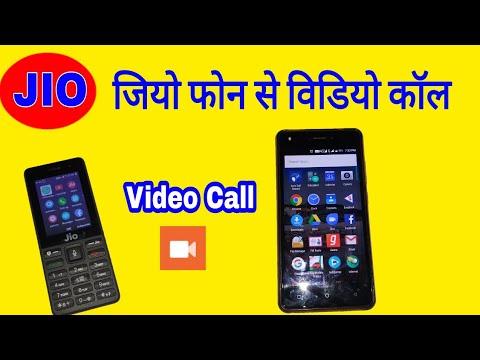 jio phone se kisi dusare phone pe video call kaise karte hai | jio video calling app