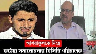 আশরাফুলকে নিয়ে কঠোর সমালোচনায় বিসিবি পরিচালক | Mohammad Ashraful | Somoy TV