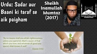 Urdu: A plea from the President (by Inamullah Mumtaz)