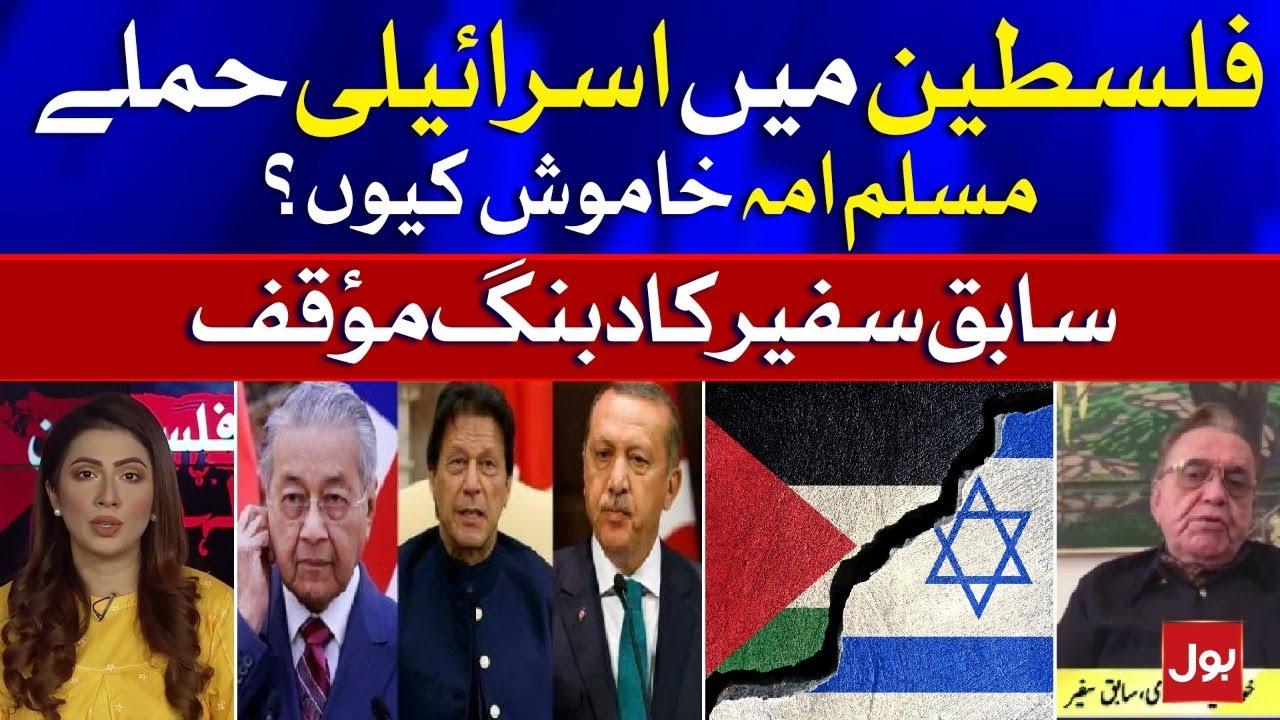 Why Muslim Ummah is Silent on Israeli Aggression on  Palestine?   Khurshid Kasuri on BOL