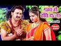 Download Pawan Singh (गउरा हो हँसि दS ना) सुपरहिट काँवर गीत 2018 - Chandani Singh - Bhojpuri Hit Kanwar Songs