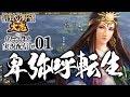 【大志PK実況:卑弥呼編01(前編)】高千穂の蓬莱国。戦国に卑弥呼転生し九州一統に向かうのこと