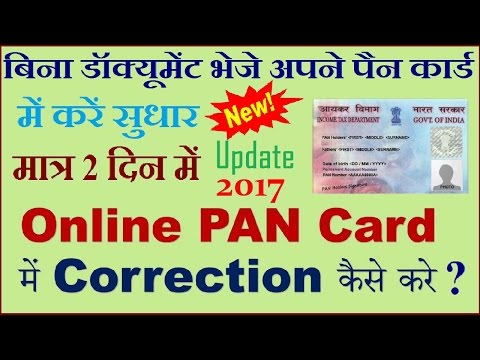 How To Pan Card Online Correction Step By Step 2017 without document send