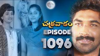 Watch Chakravakam Telugu Serial All Episodes
