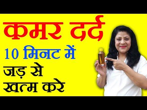 Back Pain Treatment in Hindi - कमर दर्द के घरेलू उपचार - Back Pain Relief Tips by Sonia Goyal