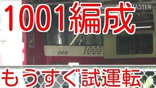 【9月にも試運転?!】京急新1000形1001編成、久里浜で大改造。