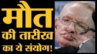 Stephen Hawking ने वो वक्त बताया था, जब धरती पर हम सब मर जायेंगे | Cosmology | Hawking Theory