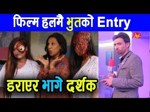 फिल्म हलमै भूत बनेर आउँदा तर्सिए दर्शक, यस्तो सम्म भयो || VUT on Kumari hall || Sunkesari Movie