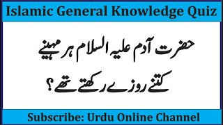 islamiat mcqs with answers | urdu general knowledge questions and answer| ppsc nts test preparation