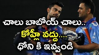 Cricket Fans Want MS Dhoni Back As Captain | Oneindia Telugu