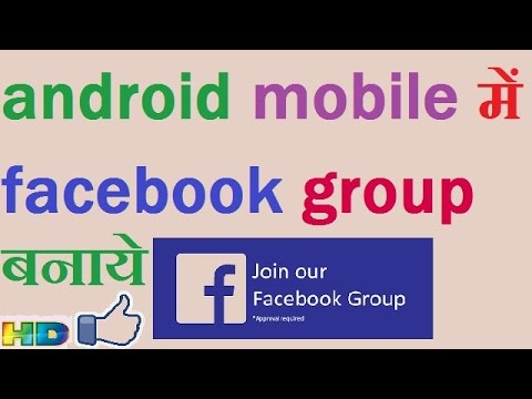 HOW TO CREATE A FACEBOOK GROUP IN ANDROID MOBILE HINDI/URDU VIDEO