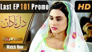 Pakistani Drama | Dil e Nadaan - Last Episode 101 Promo  | Express Entertainment Dramas | Zaheen