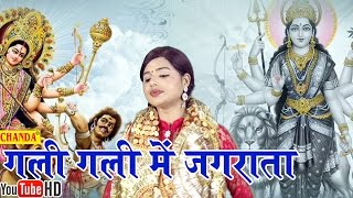 गली गली में जगराता || Gali Gali Mein Jugrata || Sheli Gagan || Hindi Devi Mata Song Bhajan