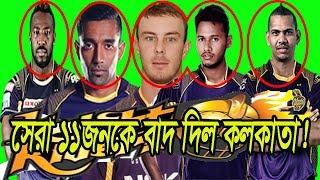 2019 আসরে কলকাতা নাইট রাইডার্সের শক্তিশালী দল দেখুন    Daily Reporter   bd cricket news