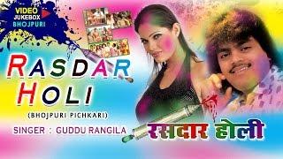 BHOJPURI PICHKARI * RASDAR HOLI *  - GUDDU RANGILA Holi Bhojpuri Songs [ Video Jukebox ]