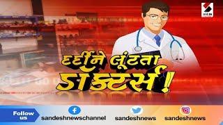 દર્દીને લૂંટતા ડોક્ટર્સ, ડિબેટ ॥ Sandesh News TV