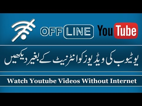 How To Watch Youtube Videos offline Without Internet Connection on Mobile Phone