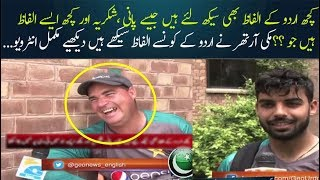 Mickey Arthur Interview Beautiful Words for Pakistan