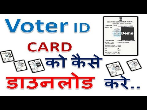 How to Download Voter ID card online Hindi | SGS EDUCATION