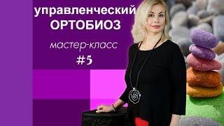 Как прочесть себя #5. Управленческий Ортобиоз. Ирина Несивкина (мастер-класс)
