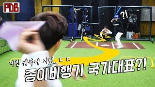 종이비행기 날리기 국가대표팀에게 야구의 무서움을 보여준다!!