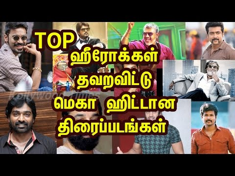 Vijay vs Ajith Movies Top 5 Boxoffice Collection | 2018