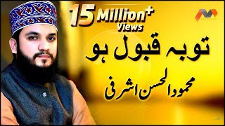 Tauba Qabool Ho | Mahmood Ul Hassan Ashrafi New Dua | Beautiful Dua