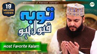 Tauba Qabool Ho | Mahmood Ul Hassan Ashrafi New Dua | New Humd, Kalaam 1440/2019