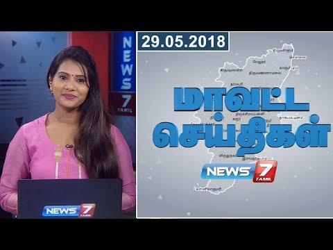 Tamil Nadu District News | 29.05.2018 | News7 Tamil